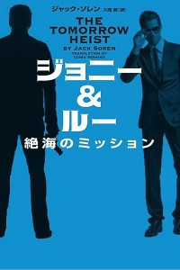 [The Tomorrow Heist - Japanese Edition]